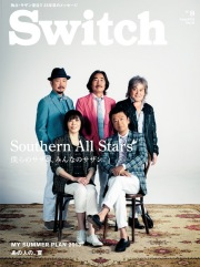 SWITCH Vol.31 No.8 (Southern All Stars 僕らのサザン、みんなのサザン)