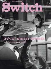 SWITCH Vol.32 No.1 (コブクロ STREET STORIES)