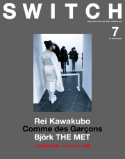 SWITCH Vol.35 No.7 MET EXHIBITS STORIES  Rei Kawakubo / Comme des Garçons 川久保玲の意志 メトロポリタン祝祭