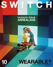 SWITCH Vol.32 No.10 FASHION ISSUE ANREALAGE