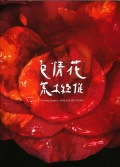 荒木経惟 『色情花 〜Painting Flower』