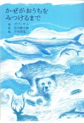 ボブ・サム×谷川俊太郎×下田昌克『かぜがおうちをみつけるまで』(Rainy Day Books)