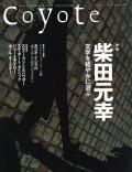 COYOTE No.26 (柴田元幸 文学を軽やかに遊ぶ)