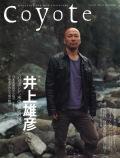 COYOTE No.27 (井上雄彦 バガボンド、水の里、火の国へ)