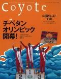COYOTE No.30 (チベタンオリンピック開幕!)
