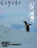 COYOTE No.37 (いざ、南極へ 植村直己が向った旅の先)