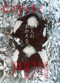 COYOTE No.51 (旅人のおかえりごはん)