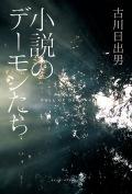 古川日出男『小説のデーモンたち』