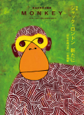 MONKEY Vol.4 ジャック・ロンドン 新たに