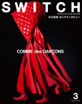 SWITCH Vol.33 No.3 COMME des GARCONS 未来への意思を繋ぐもの