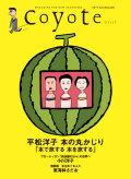 COYOTE No.57  平松洋子 本の丸かじり