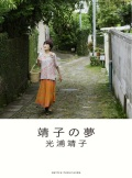 光浦靖子『靖子の夢』