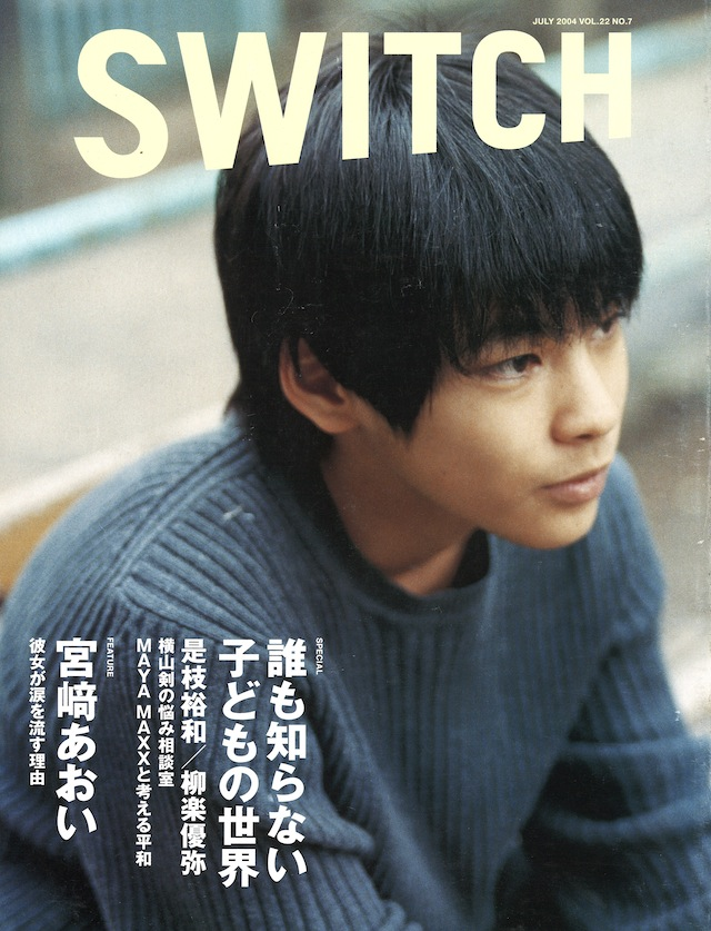 SWITCH Vol.22 No.7 ([SPECIAL...