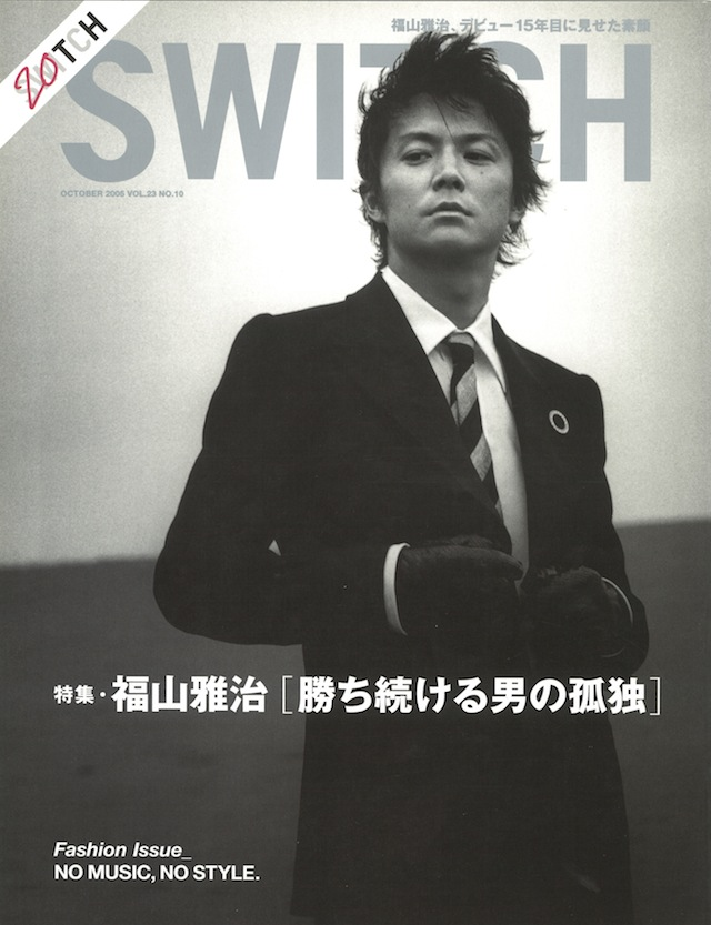 SWITCH Vol.23 No.10 (福山雅治)