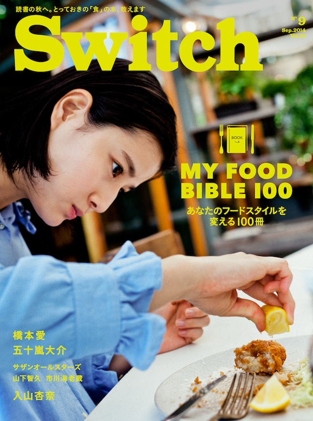 SWITCH Vol.32 No.9 My Food Bible 100 -あなたのフードスタイルを変える100冊-