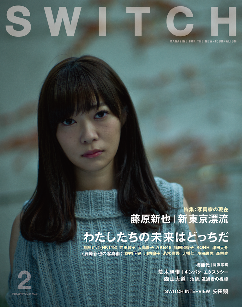 SWITCH Vol.34 No.2��ƣ�����顡�����ɺή