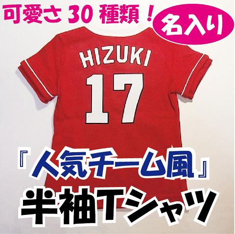 お名前入り!『人気チーム風』ベビー半袖Tシャツ ご出産祝いに 野球ベビー服 ベビー野球ユニフォーム 名入れ ギフトにも