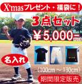 100cmからの小さいサイズ子供用野球練習用ユニフォーム「名入れ野球3点セット」 クリスマスプレゼントに!福袋に!お名前入り