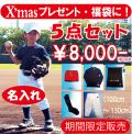 野球5点セット 子供 キッズ ジュニア 野球ユニフォーム クリスマス