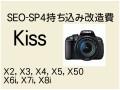 天体用IR改造カメラボディ SEO-SP4 Kissシリーズ 持ち込み改造費