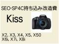 天体用IR改造カメラボディ SEO-SP4C Kissシリーズ 持ち込み改造費