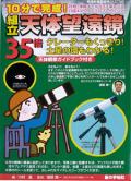 組立天体望遠鏡35倍