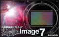 ステライメージVer.7+ビデオマニュアル