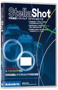 アストロアーツ 天文撮影ソフトウェア ステラショット1.2