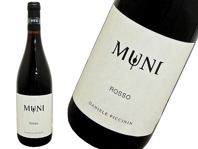 ロッソ・デイ・ムーニ2014 ダニエーレ・ピッチニン Rosso dei Muni 2014 Daniele Piccinin  750ml