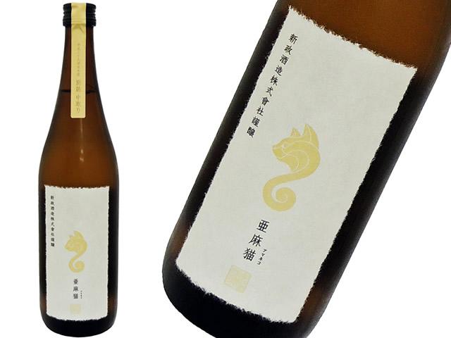 新政 PRIVATE LAB 白麹仕込純米酒 亜麻猫(あまねこ) 別誂 中取り