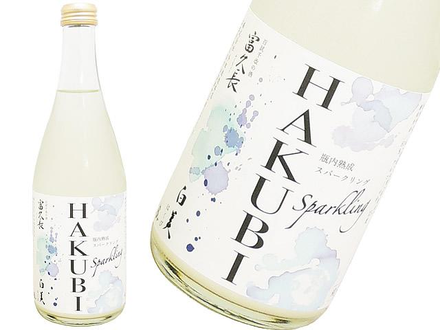 富久長(ふくちょう) 純米酒 スパークリングHAKUBI 火入