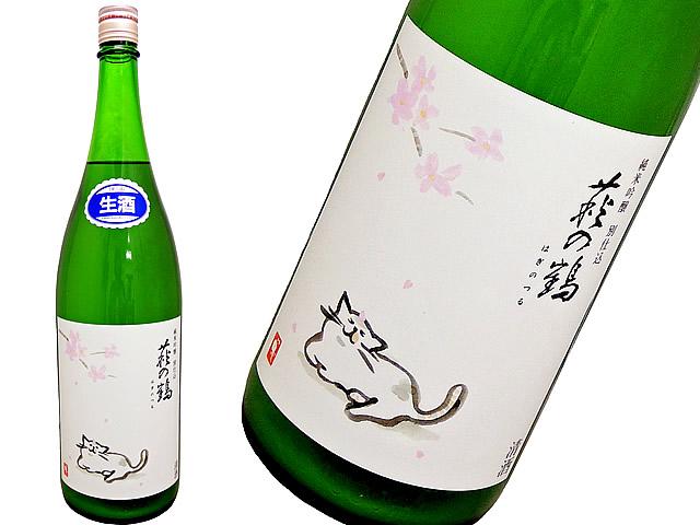 萩の鶴 「桜と猫」 純米吟醸別仕込 うすにごり微発泡生酒