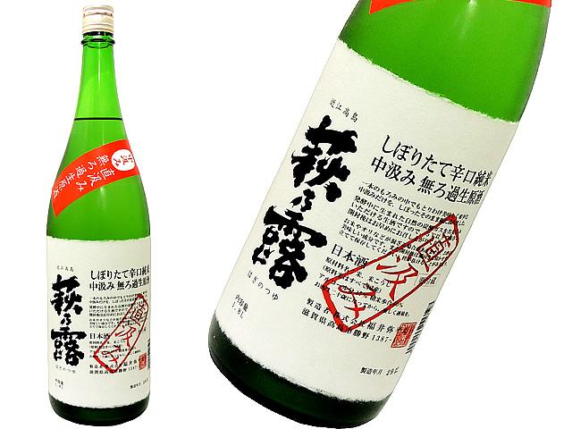 萩乃露 辛口特別純米 生酒 中汲み・槽場直汲み