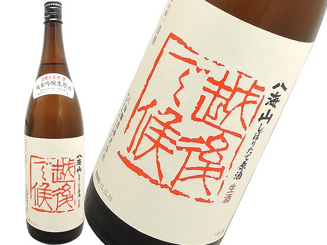 八海山 純米吟醸しぼりたて原酒  赤 越後で候 生酒