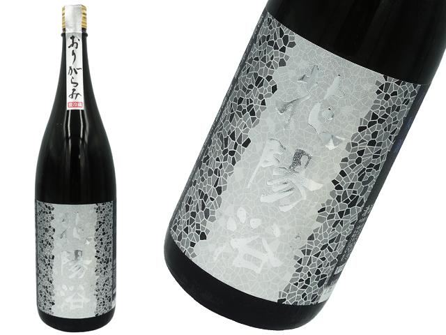 花陽浴(はなあび) 純米大吟醸 HNB48 八反錦 おりがらみ生酒
