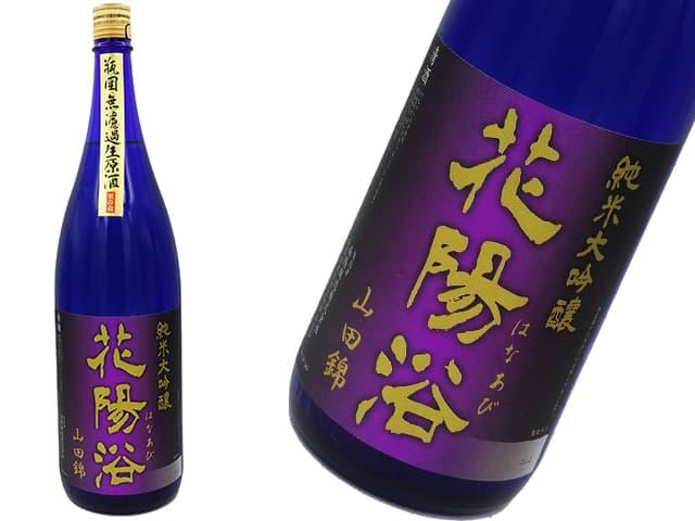 花陽浴 純米大吟醸 山田錦40 袋吊り雫 生酒
