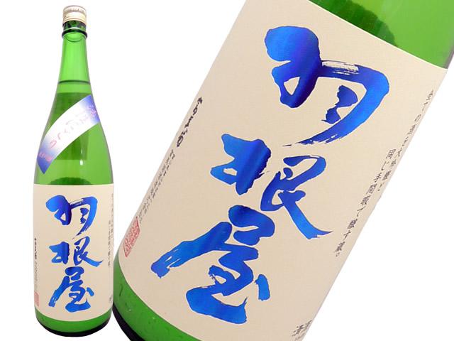 羽根屋 純米吟醸 限定にごり酒