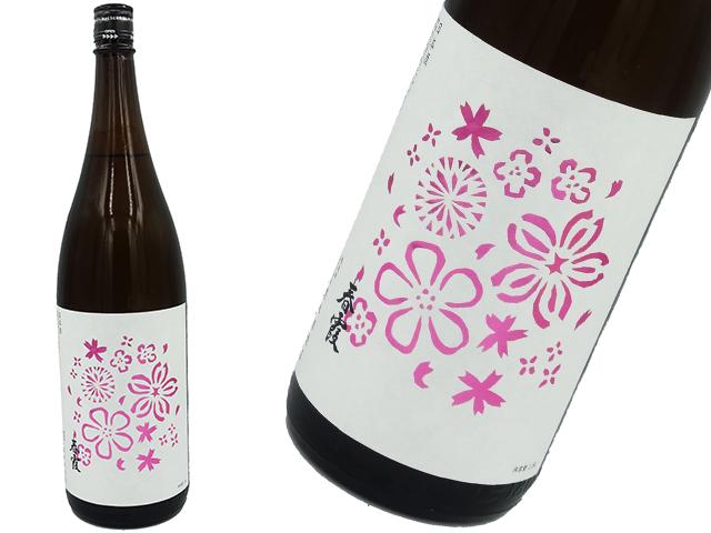 春霞 純米 瓶囲い花ラベル