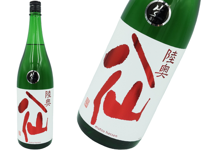 陸奥八仙 特別純米 赤ラベル  無濾過生原酒