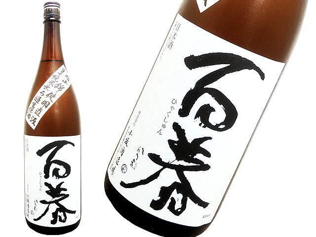 百春(ひゃくしゅん) 9号純米無ろ過生原酒 雄山錦使用直汲