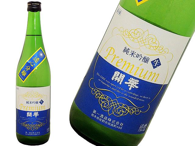 開華(かいか) Premium 純米吟醸生 遠心分離 日本名門酒会