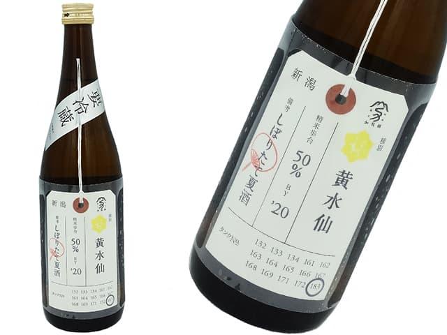 加茂錦 荷札酒 黄水仙(きすいせん)純米大吟醸生酒ver.3 13度