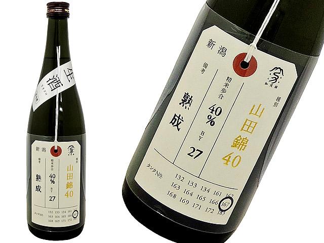 加茂錦 荷札酒 純米大吟醸山田錦40 熟成 生酒
