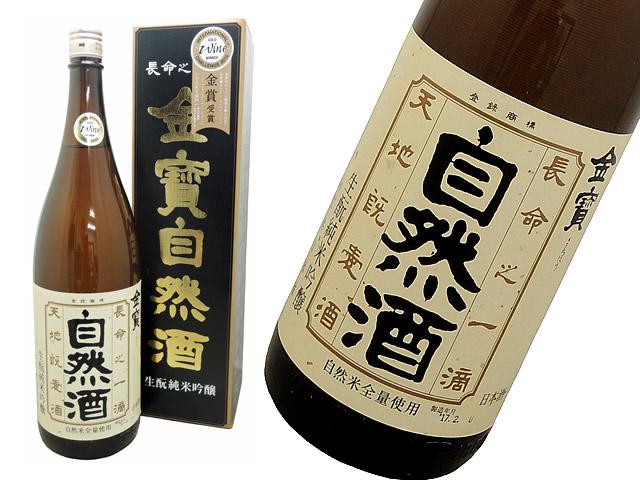 金寶自然酒 純米吟醸