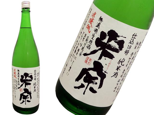 米宗(こめそう) 仕込18号 完全発酵純米酒 無濾過生原酒