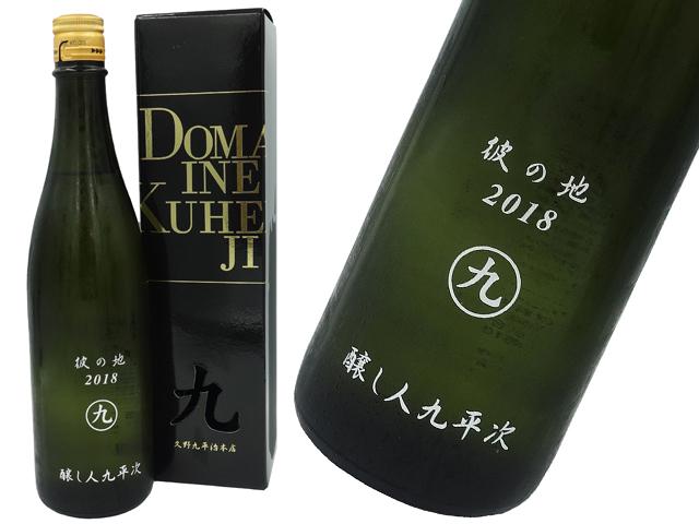 醸し人九平次 純米大吟醸 山田錦40% 彼の地 KANOCHI