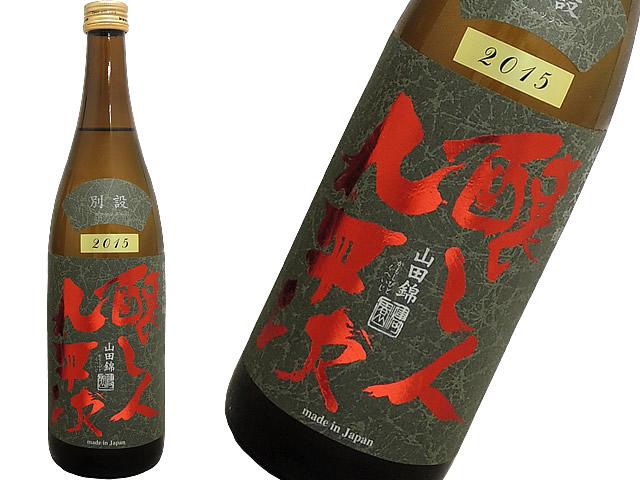 醸し人九平次 「別設(べつしつらえ)」 純米大吟醸 2015