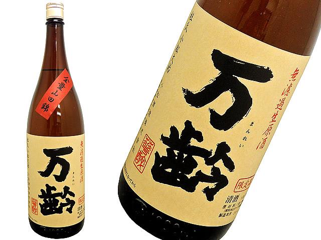 万齢 純米酒 山田錦無濾過 新酒生
