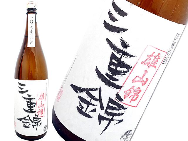 三重錦 一号うすにごり 純米酒 新酒生酒 八反錦