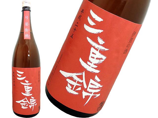 三重錦 純米酒 須弥酒(すみさけ) 生詰め